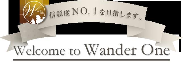 信頼度NO,1を目指します。 Welcome to WanderOne