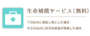 生命補償サービス(1)